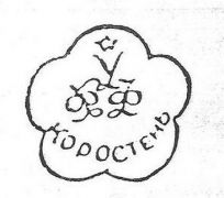 Example of the mark used between 1949 and 1954